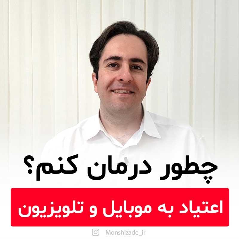 درمان اعتیاد به موبایل و تلویزیون محمد منشی زاده مدرس سواد رسانه ای