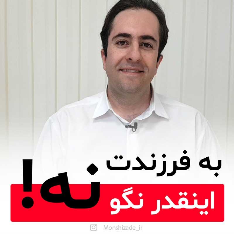 چطور به فرزندم برای درخواست موبایل و تلویزیون نه بگویم محمد منشی زاده