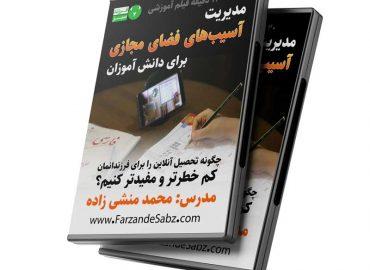 مدیریت آسیب های فضای مجازی مدرس محمد منشی زاده