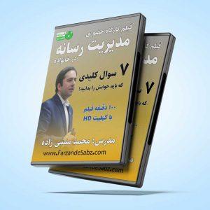 فیلم کارگاه مدیریت رسانه در خانواده مدرس محمد منشی زاده